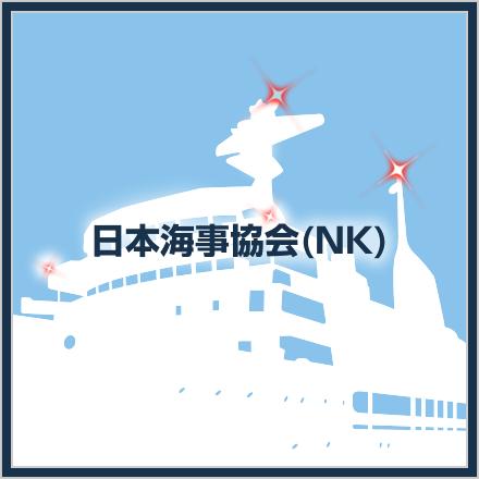 日本海事協会