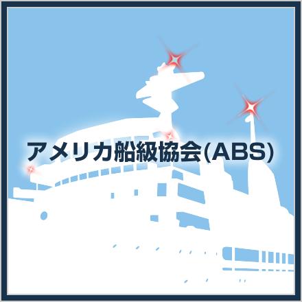 アメリカ船級協会