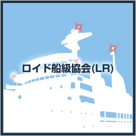 ロイド船級協会(LR)
