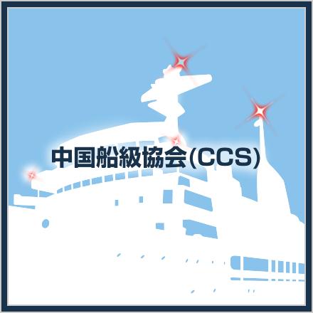 中国船級協会(CCS)