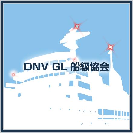 DNV GL 船級協会
